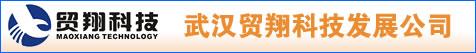 武汉贸翔科技发展有限公司