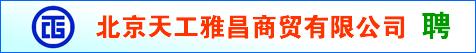 北京天工雅昌商贸有限公司